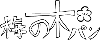 梅の木パン